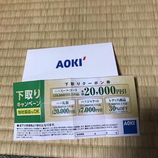 アオキ(AOKI)の青木クーポン(ショッピング)