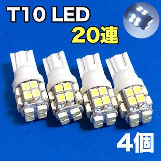☆4個セット☆T10 20連 20-SMD LED T10 W5W(汎用パーツ)