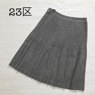 ニジュウサンク(23区)の23区 上品プリーツスカート(ひざ丈スカート)