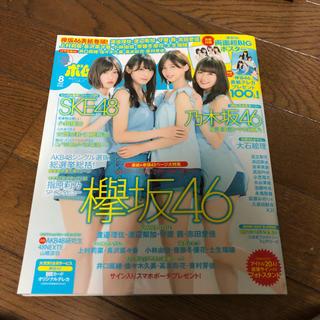 欅坂46 雑誌