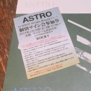 ASTRO サイン会参加券❤️