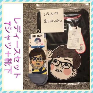 ◆早い者勝ち◆ 【新品・未使用】ヒカキン しまむらコラボ Tシャツ 靴下 セット