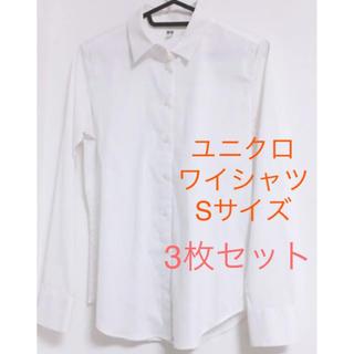 ユニクロ(UNIQLO)のユニクロ 白シャツ ワイシャツ 長袖 Sサイズ 3枚セット(シャツ/ブラウス(長袖/七分))
