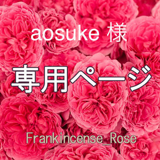 aosuke 様専用ページ (エッセンシャルオイル(精油))