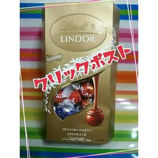 コストコ(コストコ)のリンツ アソート1箱(菓子/デザート)