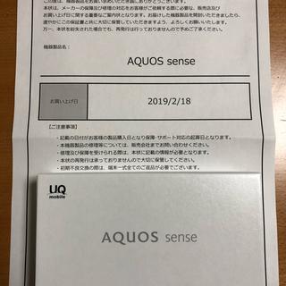 シャープ(SHARP)のAQUOS sense(スマートフォン本体)