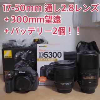 ニコン(Nikon)の【お買得セット】NIKON D5300(デジタル一眼)