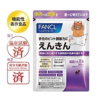 ファンケル(FANCL)のFANCLえんきん(その他)