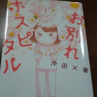 お別れホスピタル  沖田X華レンタルアップですがきれいです。