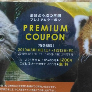 那須どうぶつ王国 プレミアムクーポン 有効期限2019年3月16日~12月2日(動物園)