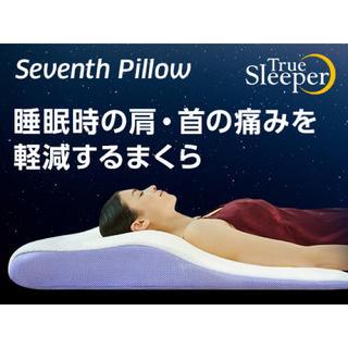 トゥルースリーパー セブンスピロー シングルサイズ(枕)