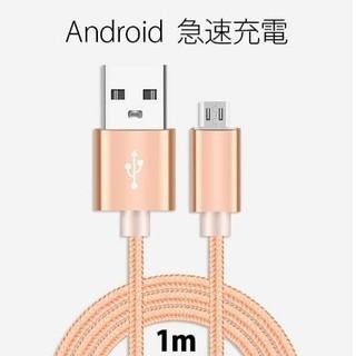 ANDROID - Android高耐久ナイロンLightning USBケーブル1mマイクロB