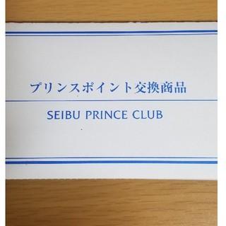 akki様専用  6000pプリンスホテル宿泊券 1枚(宿泊券)