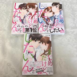 まじめだけど、したいんです 既刊全3巻 連載中