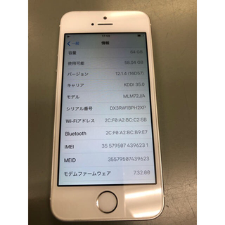 iPhone - iPhone SE Silver 64GB au バッテリー91%