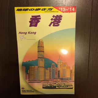 地球の歩き方 香港