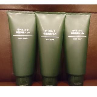 MUJI (無印良品) - (まとめ買い)無印 オーガニック保湿洗顔ジェル