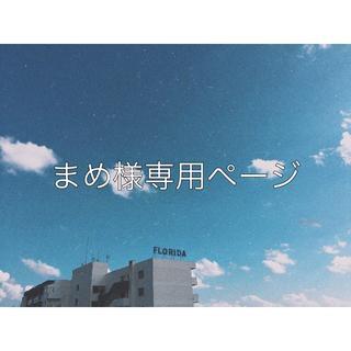 まめ様専用ページ(ひざ丈ワンピース)