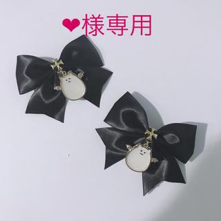 ❤︎様専用   要りかちゃん監修✩眷属おリボンヘアクリップ(ヘアアクセサリー)