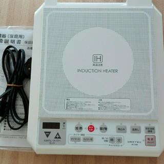さとち様専用 【送料無料】IH 電磁調理器 クッキングヒーター(調理機器)