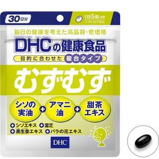 ディーエイチシー(DHC)のサプリ むずむず ④セット賞味期限21.06(その他)