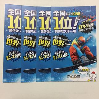 小悪魔様専用 奥伊吹スキー場 リフト 1日券 4名様分 4枚(スキー場)