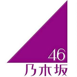 ノギザカフォーティーシックス(乃木坂46)のらっきょさま専用(女性アイドル)
