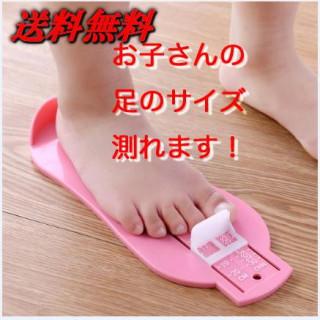 足の測定器 ベビー足長計測器 フットメジャー(その他)