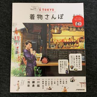 Tokyo 着物さんぽ