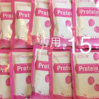 ディーエイチシー(DHC)の専用 いちごミルク 15食(プロテイン)