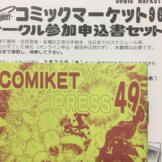 コミックマーケット96サークル参加申込書コミケットプレス49