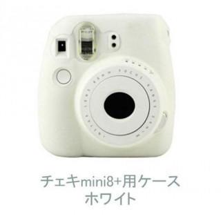 チェキ(instax mini8+/8)用 カメラケース ホワイト(ケース/バッグ)
