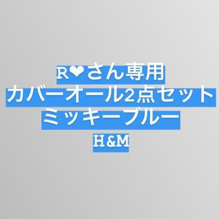 R❤︎様専用ミッキーカバーオールH&M(カバーオール)