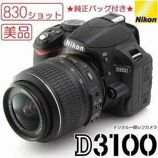 830ショット★ Nikon D3100 美品 純正カメラバッグ 手ぶれ補正(デジタル一眼)