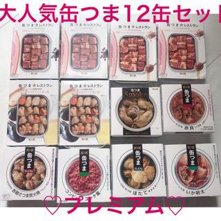 大人気! 缶つま12缶セット 牡蠣 帆立 赤鶏 赤貝 コーンビーフ 即日発送(缶詰/瓶詰)