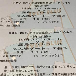 3月1日(金 )川崎フロンターレサッカーチケット2枚