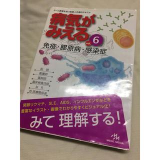 病気がみえる vol.6 (免疫・膠原病・感染症)