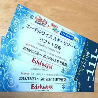 エーデルワイス リフト券引換券(スキー場)