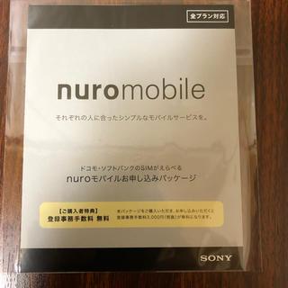 ソニー(SONY)のお申込みパッケージ nuroモバイル 6枚(その他)