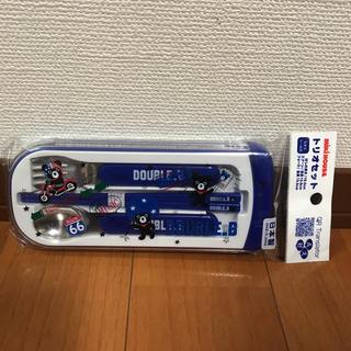 ダブルビー(DOUBLE.B)の新品♡ミキハウス トリオセット 男の子 ダブルビー(スプーン/フォーク)