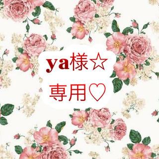 ya様専用☆(化粧下地)