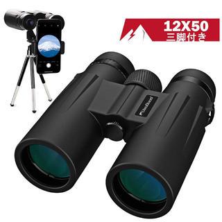 双眼鏡 12倍×50mm 5.6°広視野 高解像度 高透過率(その他)