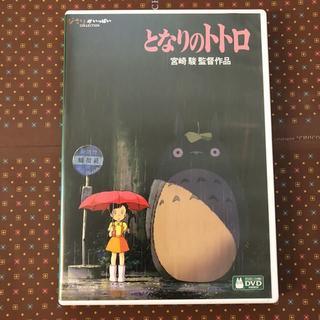 ジブリ(ジブリ)の未使用 デジタルリマスター版 となりのトトロ DVD&純正ケース(アニメ)