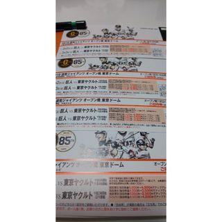 巨人オープン戦 3/2,3/3 12枚 東京ドーム自由席