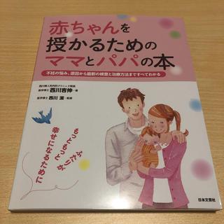 新品未使用「赤ちゃんを授かるためのママとパパの本 不妊の悩み、原因から最新