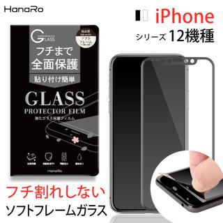 【人気!】iPhoneX  全面ガラスフィルム