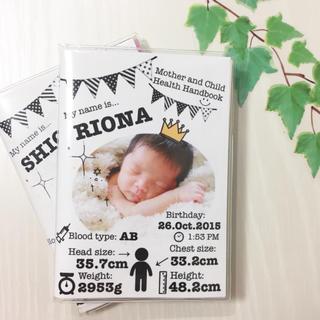 ☆raikimama☆様専用ページ*母子手帳カバー(母子手帳ケース)