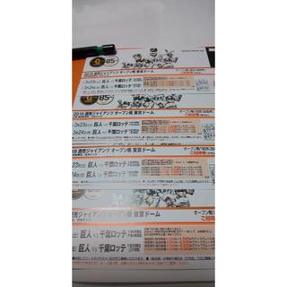 巨人オープン戦 3/23、3/24 12枚 東京ドーム自由席