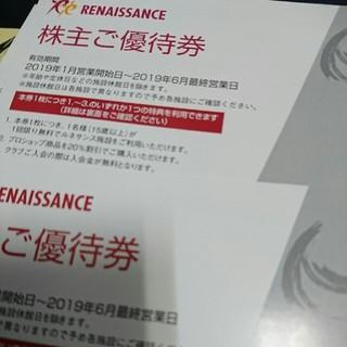専用  ルネサンス株主優待券6枚セット(フィットネスクラブ)