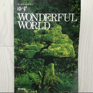 ゆず WONDERFUL WORLD 楽譜